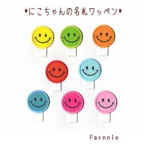 名札用のアイロンワッペン【スマイル】【にこちゃん】|farnnie-ya