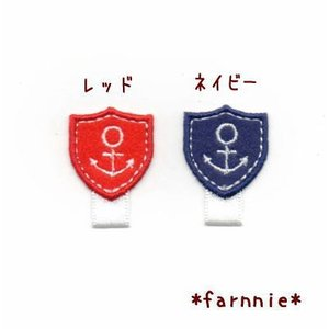名札用ワッペン【イカリマーク】|farnnie-ya