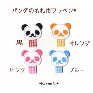 名札用ワッペン【パンダ】|farnnie-ya