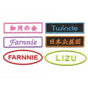 【レギュラー】ロゴのセミオーダーワッペン|farnnie-ya