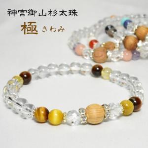 5種類から選べる伊勢神宮 神宮御山杉太珠 極 腕輪 数珠 ブレスレット 天然石 パワーストーン|fashion-cloak