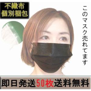 [お試し特価]不織布マスク カラー 個別梱包 ヤマトから出荷 発送 50枚 2枚予備付