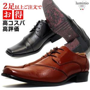 ビジネスシューズ 2足セット 紳士靴 メンズ 靴 イタリアンデザイン PU革靴 ランキング luminio ルミニーオ 041