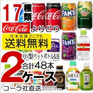 ※メーカー直送のためコカ・コーラ社以外の商品との同梱はできません。  綾鷹 280mlPET4902...