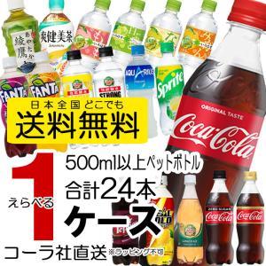 SALE コカ・コーラ社 500ml よりどり選べる 1ケース 24本入り ペットボトル コーラ アクエリアス ファンタ 爽健美茶 綾鷹 いろはす 50y メーカー直送