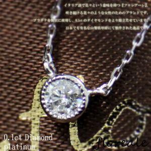 エントリーでポイント10倍 ダイヤネックレス レディース floreale フロレアーレ ネックレス ペンダント 天然ダイヤモンド0.1ct プラチナ 719389|fashion-labo