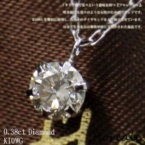エントリーでポイント10倍 ダイヤネックレス レディース フロレアーレ ネックレス ペンダント 天然ダイヤモンド0.38ct K10WG 10金ホワイトゴールド 781553|fashion-labo