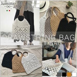 バッグ 編みバッグ ネットバッグ ナチュラルバッグ レディース フィッシュネットバッグ マクラメ編み おしゃれ luminio ルミニーオ|fashion-labo