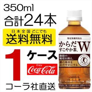 SALE からだすこやか茶W 350ml PE...の関連商品2