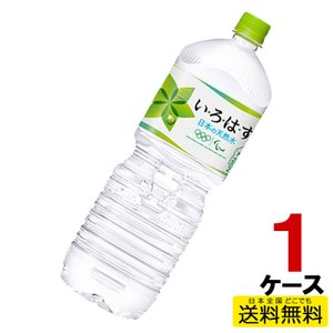 い・ろ・は・す天然水 PET ペットボトル 2L 1ケース 6本 いろはす ミネラルウォーター 4902102113632 送料無料 コカコーラ コカ・コーラ 直送|fashion-labo