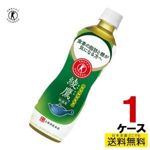 """コカ・コーラシステムは、緑茶ブランド「綾鷹」より、日本で唯一の""""にごり""""のある特定保 健用食品(トク..."""