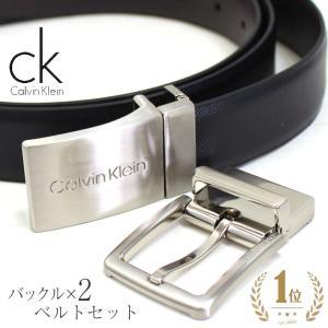 カルバンクライン Calvin Klein CK ベルト メンズ ブランド ベルトセット ギフトセット 本革 リバーシブル フリーサイズ ビジネス ck29 fashion-labo