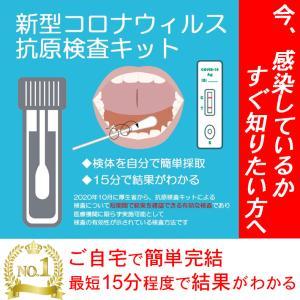 コロナ検査キット 抗原検査キット 新型コロナウイルス 抗原検出キット 1回分 唾液 最短15分テスト可能 簡単 手軽 コロナ対策グッズ 日本語説明書|fashion-labo