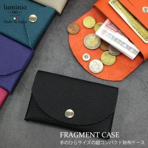 フラグメントケース コインケース レザー 本革 日本製 財布 カードケース 名刺入れ レディース メンズ luminio ルミニーオ dg-05|fashion-labo