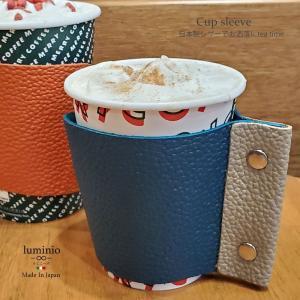 カップスリーブ ホルダー 革 姫路レザー 日本製 本革 コーヒーカップケース おしゃれ luminio ルミニーオ ブランド カップホルダー 革小物 便利 dg-08|fashion-labo