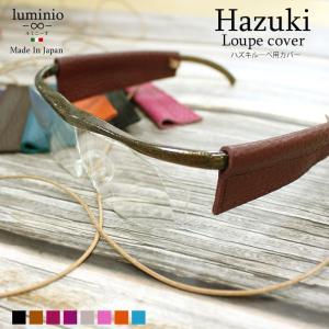 メガネストラップ グラスコード 眼鏡チェーン メガネチェーン メンズ レディース 手作り レザー 本革 日本製 luminio ルミニーオ ネックストラップ|fashion-labo