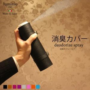 消臭スプレーカバー スプレーケース 消臭力対応 メンズ レディース インテリア 手作り レザー 本革 日本製 シック モノトーン luminio ルミニーオ|fashion-labo