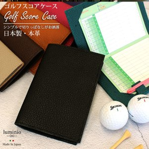ゴルフ スコアカードホルダー 日本製 本革 レザー ゴルフグッズ ゴルフ用品 luminio ルミニーオ 姫路レザー カラバリ スコアカードカバー dg-30|fashion-labo