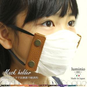 マスク 手作り マスクキット マスクホルダー レザー 本革 メンズ レディース 大人 男性用 女性用 子供 留め具 ゴムひも付き 日本製 luminio ルミニーオ dg-37|fashion-labo