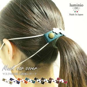 マスクストラップ マスク おしゃれ 本革 ヘアアクセサリー 花柄 革 レザー 日本製 ルミニーオ dg-38|fashion-labo