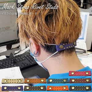 マスク マスクストラップ メンズ 耳が痛くならない グッズ マスクバンド おしゃれ 日本製 本革 スタッズ レザー 耳が痛くない マスク補助 ルミニーオ dg-38-1|fashion-labo