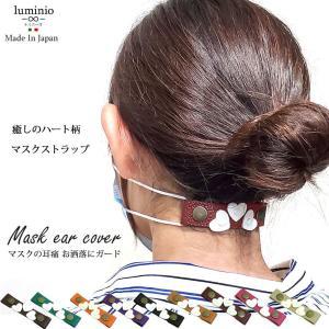 マスク マスクストラップ レディース 子供 耳が痛くならない 耳の痛み解消 おしゃれ マスク紐 ハート バンド ベルト フック 便利グッズ 日本製|fashion-labo