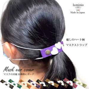 マスクストラップ おしゃれ 子供 キッズ マスク 耳が痛くならない グッズ 本革 日本製 簡単 レディース かわいい レザー 本革 マスクバンド マスク補助|fashion-labo