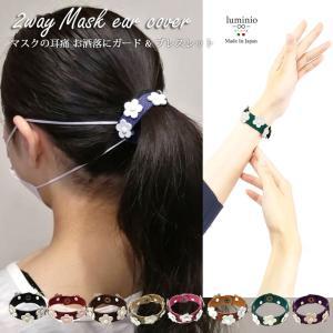 マスク マスクストラップ おしゃれ マスクバンド レディース 耳が痛くならない グッズ 本革 女性 キッズ 子供 かわいい レザー 皮 マスク補助 日本製|fashion-labo