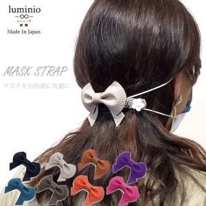 マスク マスクストラップ レディース 子供 耳が痛くならない 耳の痛み解消 おしゃれ リボン マスク紐 バンド ベルト フック 便利グッズ 日本製|fashion-labo