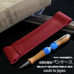 ペンシース 1本 ペンケース 革 日本製 シンプル 筆箱 筆入れ ペンさし 1本差し メンズ レディース ワインレッド レザー 本革 luminio ルミニーオ dg-46|fashion-labo