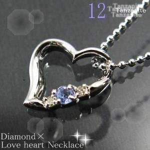エントリーでポイント10倍 送料無料  12月誕生石タンザナイト×天然ダイヤ ラブハートネックレス (ケース、保証カード付き) e-1491-12|fashion-labo