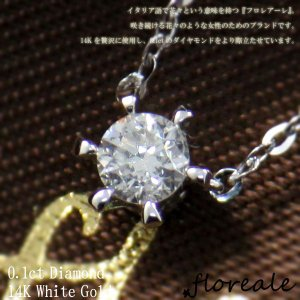 エントリーでポイント10倍 ダイヤネックレス レディース floreale フロレアーレ ネックレス ペンダント 天然ダイヤモンド0.1ct  K14 ホワイトゴールド 2552|fashion-labo