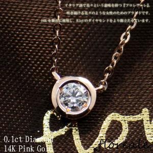 エントリーでポイント10倍 ダイヤネックレス レディース floreale フロレアーレ ネックレス ペンダント 天然ダイヤモンド0.1ct   K14 ピンクゴールド 2562|fashion-labo