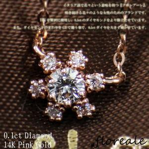 エントリーでポイント10倍 ダイヤネックレス レディース floreale フロレアーレ ネックレス ペンダント 天然ダイヤモンド0.1ct   K14 ピンクゴールド 2581|fashion-labo