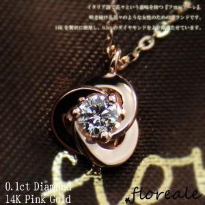 エントリーでポイント10倍 ダイヤネックレス レディース floreale フロレアーレ ネックレス ペンダント 天然ダイヤモンド0.1ct   K14 ピンクゴールド 2635|fashion-labo
