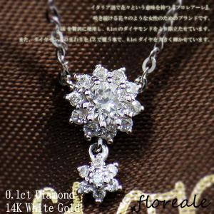 エントリーでポイント10倍 ダイヤネックレス レディース floreale フロレアーレ ネックレス ペンダント 天然ダイヤモンド0.1ct   K14 ホワイトゴールド 2840|fashion-labo