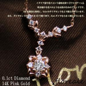 エントリーでポイント10倍 ダイヤネックレス レディース floreale フロレアーレ ネックレス ペンダント 天然ダイヤモンド0.1ct   K14 ピンクゴールド 3109|fashion-labo