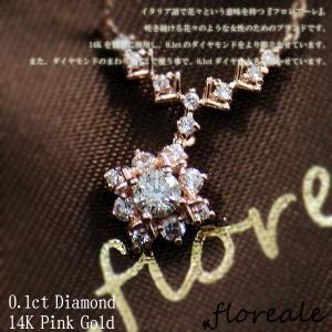 エントリーでポイント10倍 ダイヤネックレス レディース floreale フロレアーレ ネックレス ペンダント 天然ダイヤモンド0.1ct   K14 ピンクゴールド 3111|fashion-labo