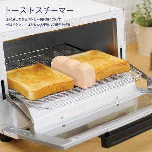 トーストスチーマー ホワイト キッチン トースト スチーム パン 食パン 朝食 おいしい 美味しい 便利 かんたん k713w|fashion-labo