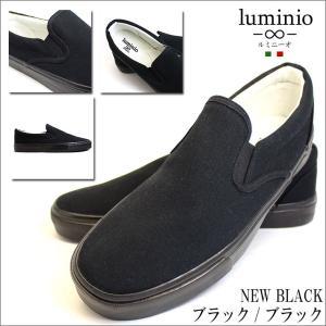 メンズ スリッポン カジュアル シューズ 靴 ルミニーオ スニーカー luminio グレー ホワイト ブラック デニム スター ストライプ lufo3737|fashion-labo|07