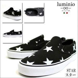 メンズ スリッポン カジュアル シューズ 靴 ルミニーオ スニーカー luminio グレー ホワイト ブラック デニム スター ストライプ lufo3737|fashion-labo|10