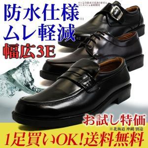 ゲリラセール ビジネスシューズ メンズ 快適 防水 靴 ビジネス フォーマル 歩きやすい 紳士靴 メンズ 靴 ルミニーオ PU 革靴 luminio ルミニーオ lufo6