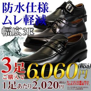 ビジネスシューズ 3足セット5,500円(税別) 紳士靴 メンズ 靴 ルミニーオ PU革靴 ストレートチップ luminio ルミニーオ lufo6-3set|fashion-labo