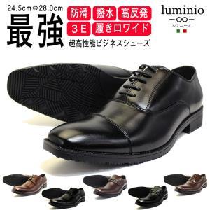 ビジネスシューズ メンズ 機能性 luminio ルミニーオ 疲れにくい 3E 高反発インソール 撥水 防滑 屈曲性 安い lufom85|fashion-labo