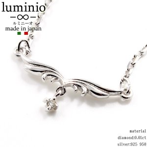 エントリーでポイント10倍 luminio ルミニーオ ネックレス ウイング モチーフ スウィング 天然ダイヤモンド ダイヤ シルバー925 950 レディース 01025|fashion-labo