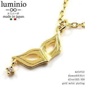 エントリーでポイント10倍 luminio ルミニーオ ネックレス マスク ヴェネチア スウィング 天然ダイヤモンド ダイヤ シルバー925 950 レディース 01026|fashion-labo