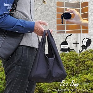エコバッグ バッグ メンズ 折りたたみバッグ コンビニサイズ レジ袋 ブラック 黒 日本製 携帯 ストラップ シンプル 無地 おしゃれ luminio ルミニーオ lum200|fashion-labo
