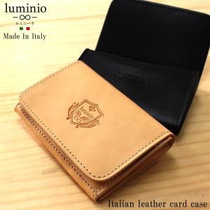 名刺入れ 名刺入 メンズ レディース カードケース 本革 イタリアンレザー luminio ルミニーオ イタリア製 0212|fashion-labo