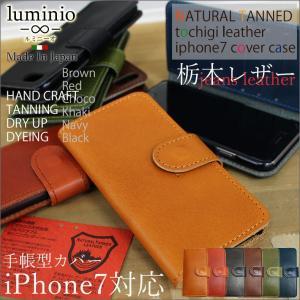 iPhone7 ケース 栃木レザー 手帳型 本革 日本製 アイフォン カバー スマホケース luminio ルミニーオ 20330|fashion-labo