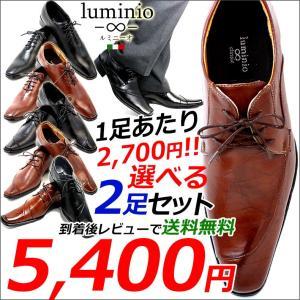 ビジネスシューズ 2足セット メンズ 紳士靴 PU 革靴 メンズ イタリアンデザイン ルミニーオ luminio lutset 715 716 セール|fashion-labo